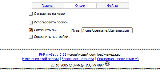 php-mxget_2.png
